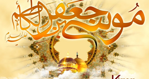 imam_musa_kazim_a_s_wallpapers-other